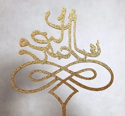 Topper ramadan mubarak arabe